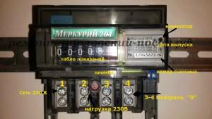 подключение электросчетчика к питанию