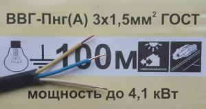 технические характеристики провода