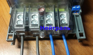 подключенные провода к счетчику