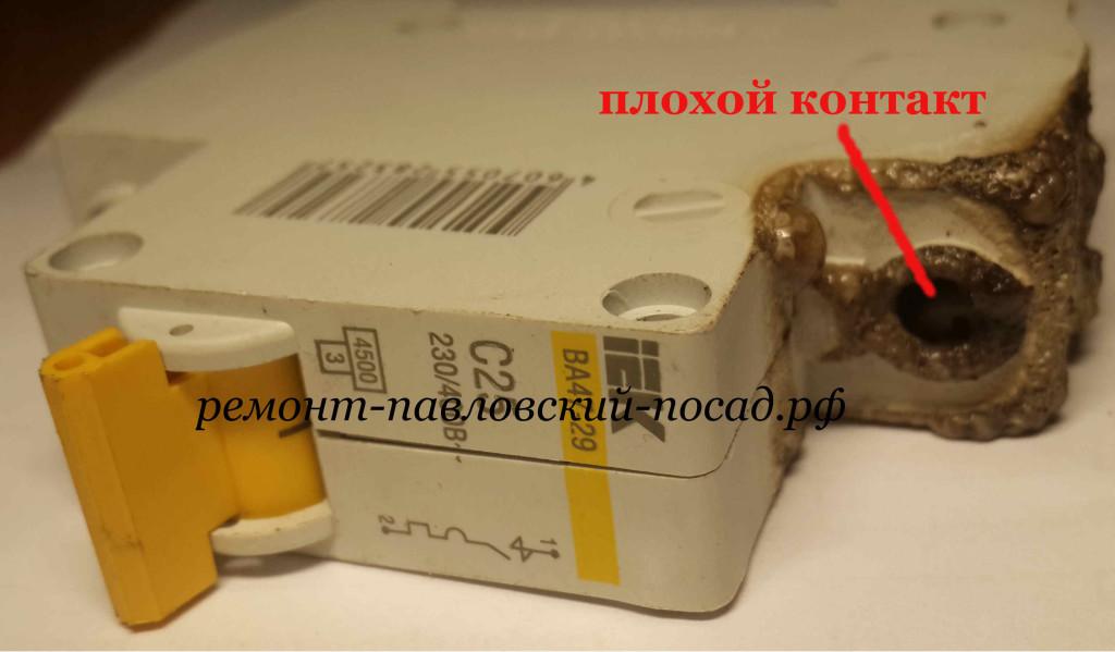 электрический автомат с плохим соединением