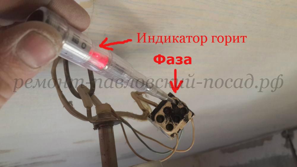 поиск фазного провода