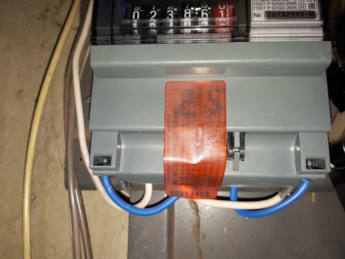 пломбировка электросчетчика