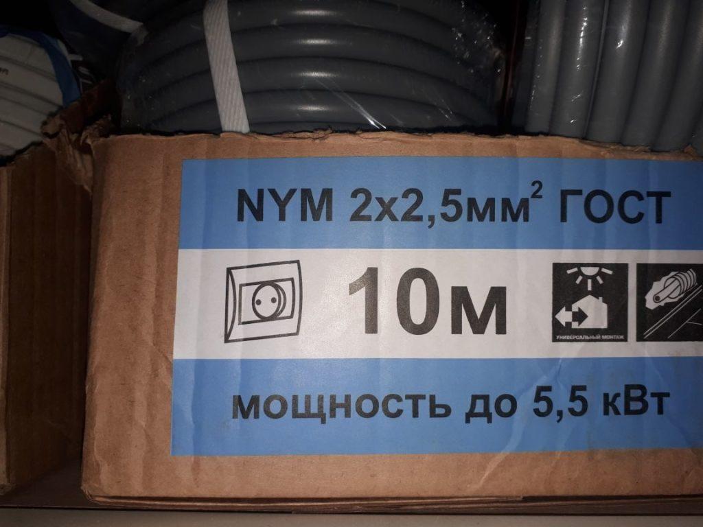 кабель NYM