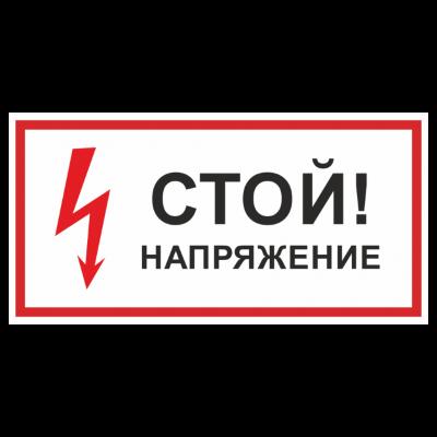 знак электрическое напряжение