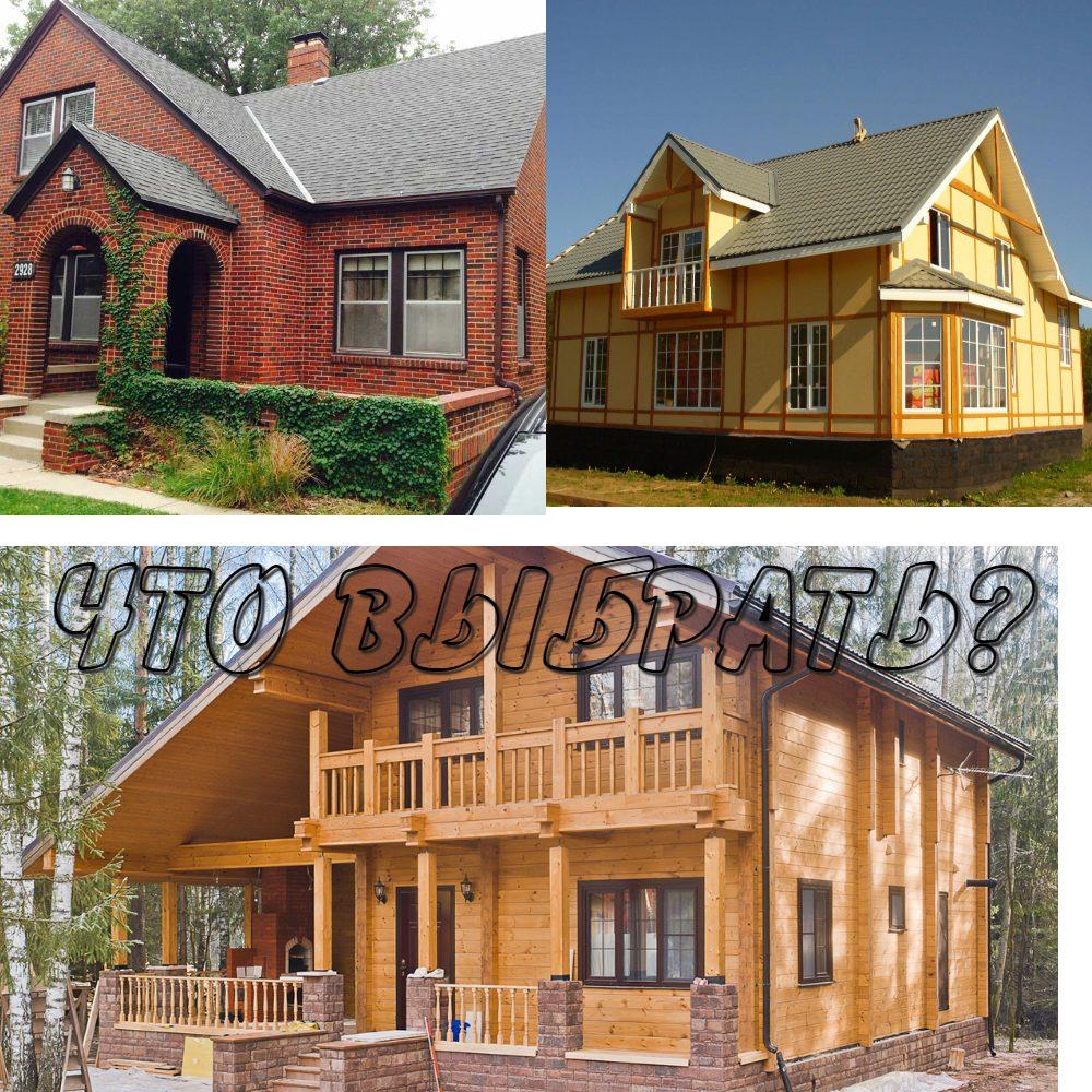 Кирпичные-каркасные и брусовые дома