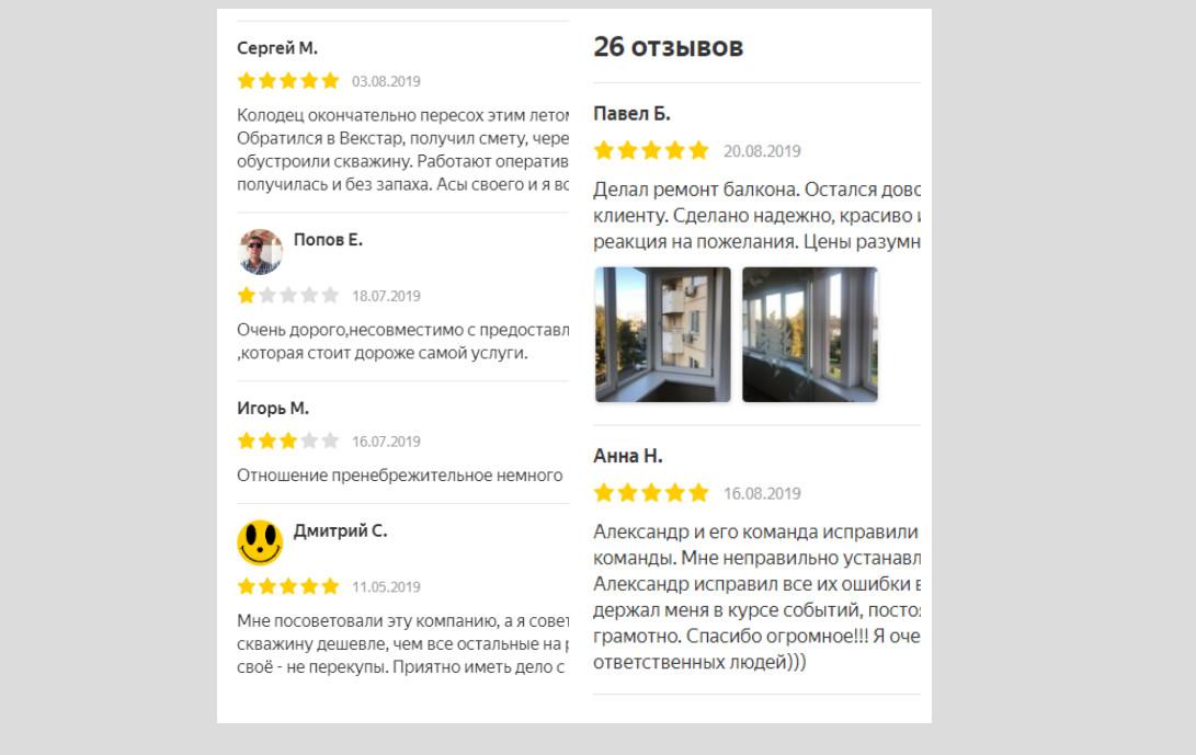 отзывы о строителях