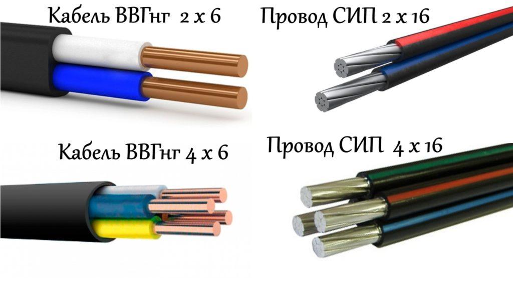 вводные провода в дом